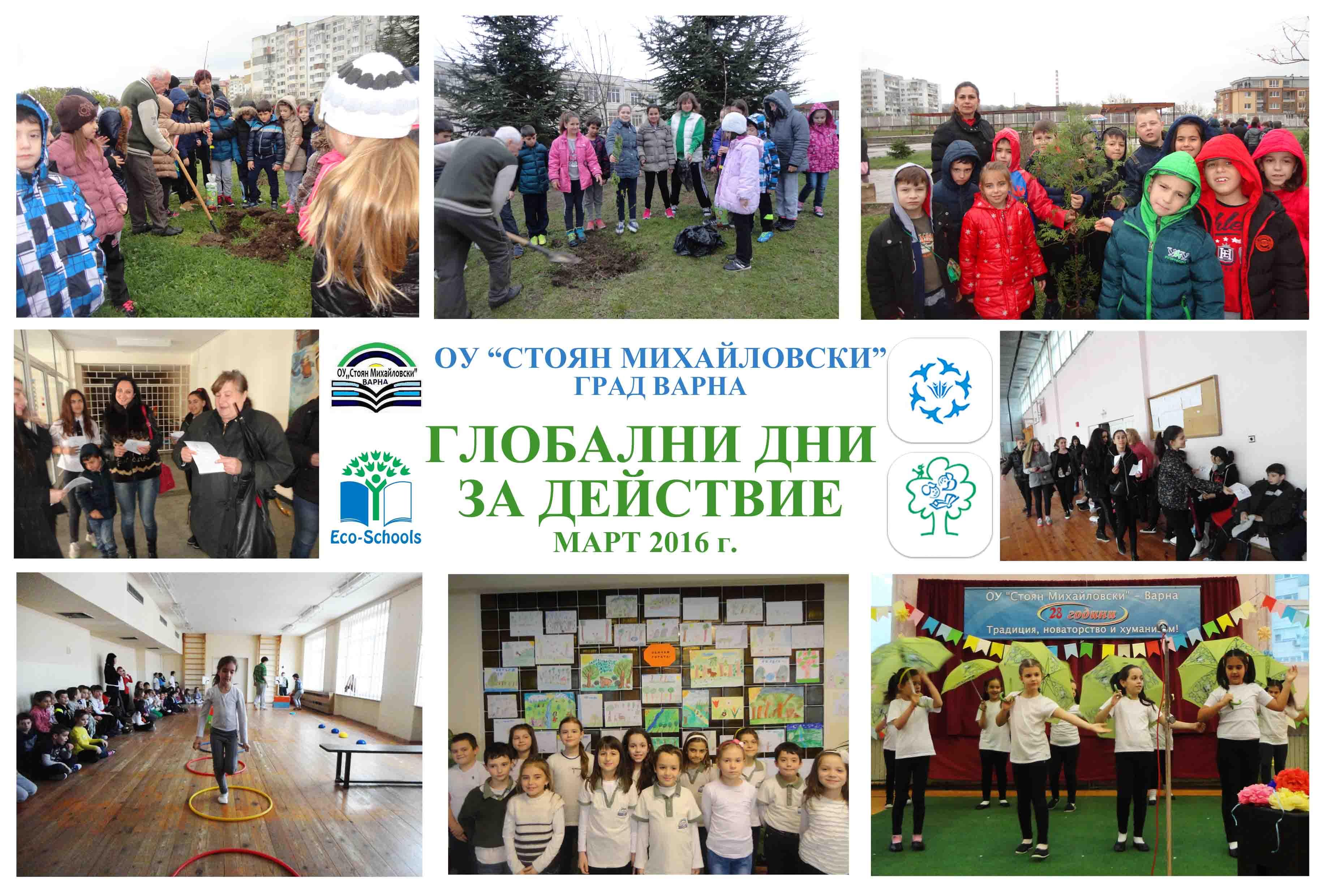 1 Глобални дни за действие март 2016